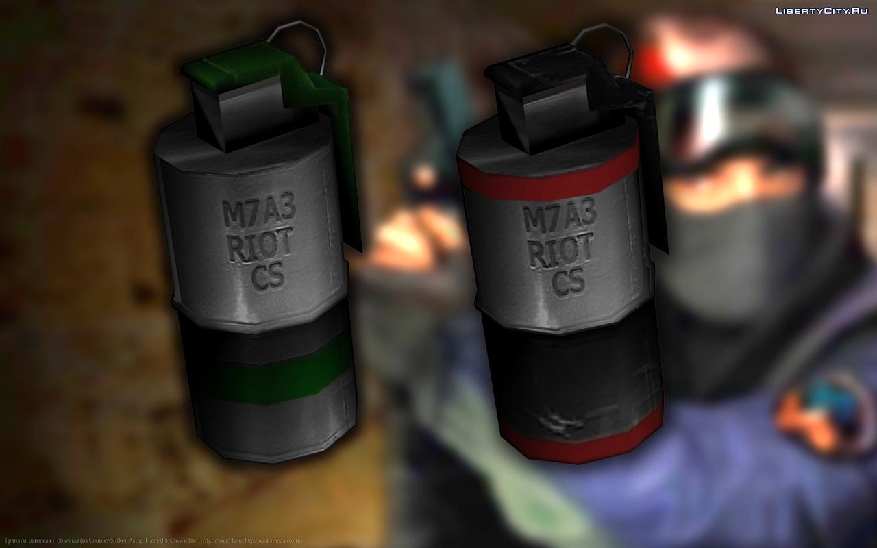 Гранаты: дымовая и обычная (из Counter-Strike)