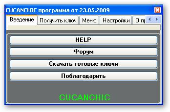 Сброс активации KIS 9 (2010) CUCANCHIC