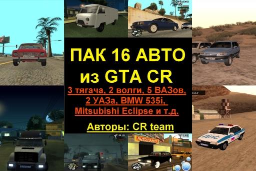 Пак авто из GTA Criminal Russia
