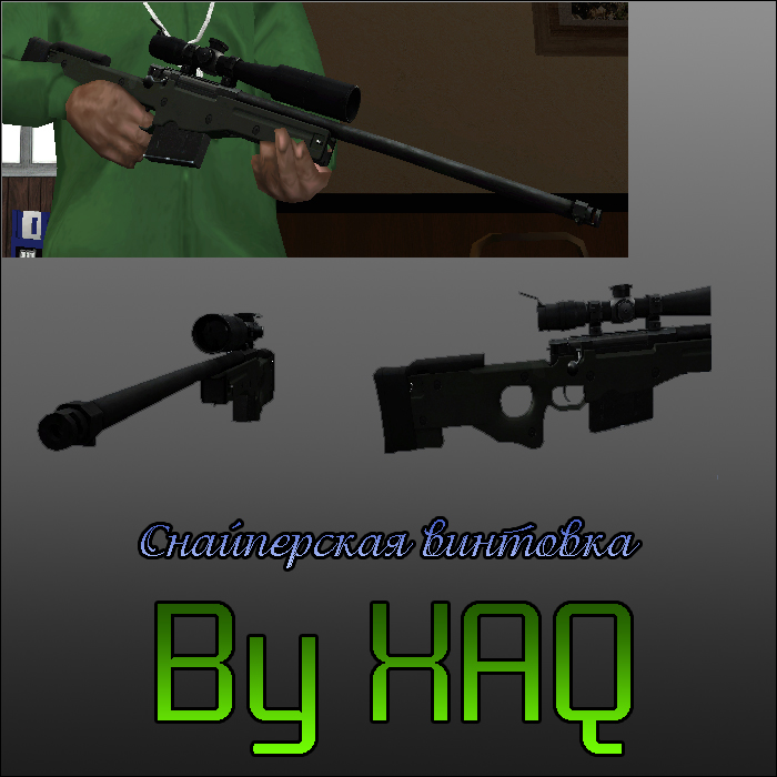 Новая снайперка