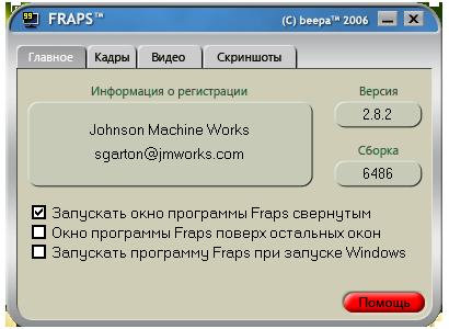 Fraps 2.8.2 Rus