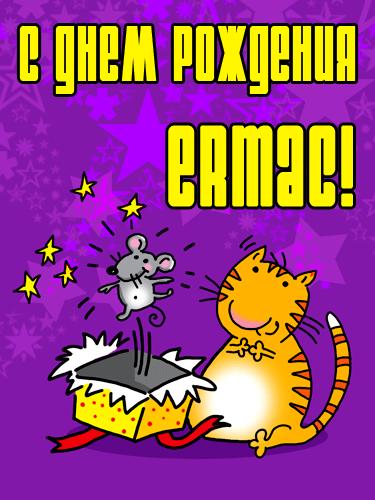 C Днём Рождения Ermac