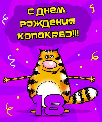 С Днем Рождения KonoKRAD!!!