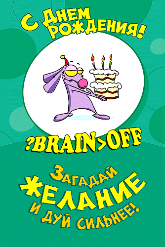 Happy Birthday ?brain>OFF