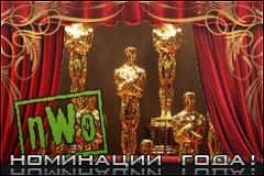 Номинации nWo Team