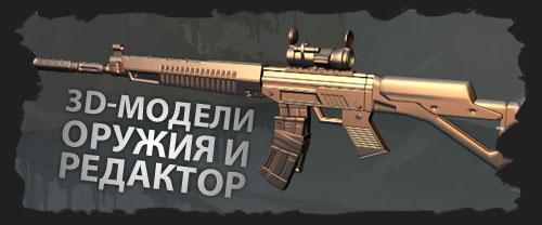Модели оружия и прототип редактора пушек