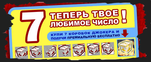 Премиальные коробки Джокера