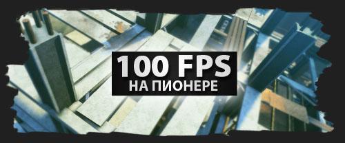 Повышаем FPS на Пионере