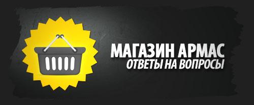 Армас - ЧаВо