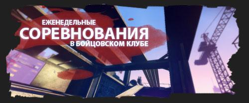 Соревнования в БК [7-14 Мая 2012]