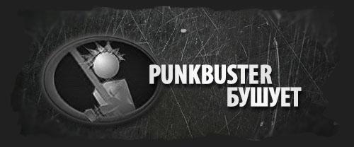 PunkBuster бушует