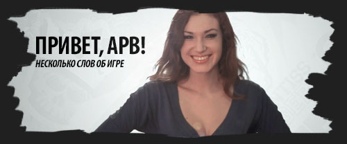 Привет, APB Reloaded!