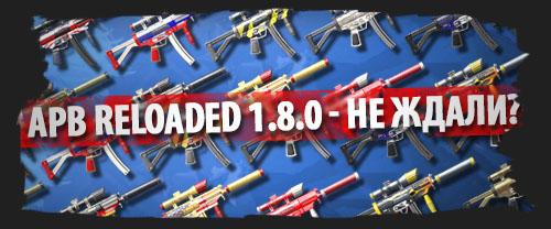 Релиз APB Reloaded 1.8.0