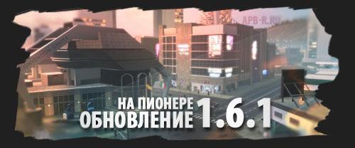 Обновление клиента 1.6.1