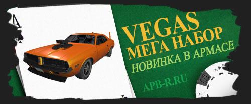 «Vegas Мега Набор» + Конкурс
