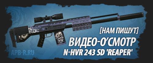 О'смотр N-HVR 243 SD 'Reaper'
