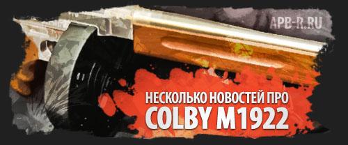 Colby M1922 в новостях