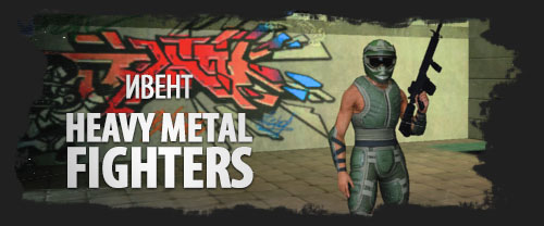 Ивент «Heavy Metal Fighters»