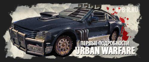 Первые подробности Urban Warfare