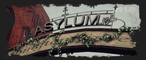 Что ждать от Asylum?