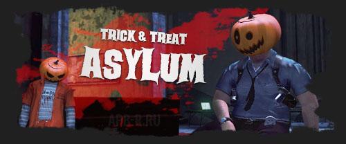 Trick и Treat в новом районе Asylum