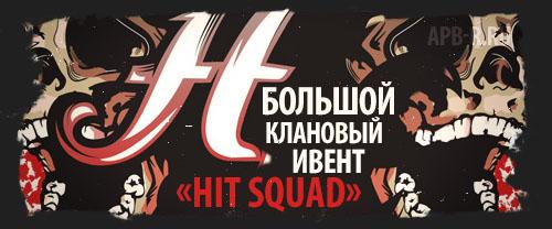 Клановый ивент «Hit Squad»