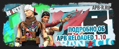 Подробно об APB Reloaded 1.10