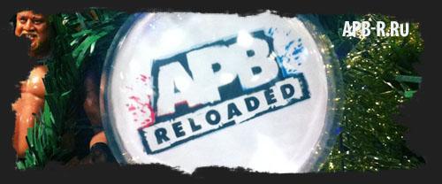Годовщина APB Reloaded