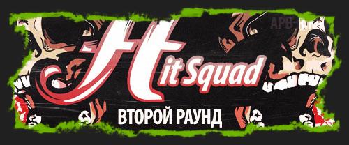 Ивент «Hit Squad» — Раунд 2