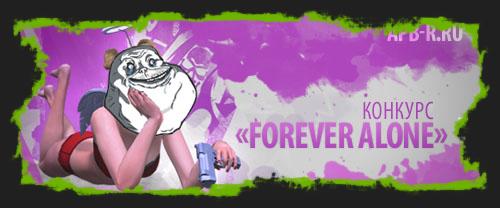 Конкурс «Forever Alone»