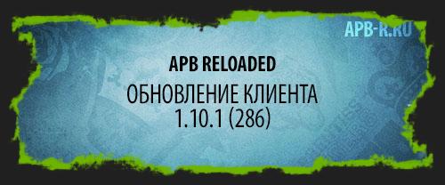 Обновление клиента 1.10.1 (286)