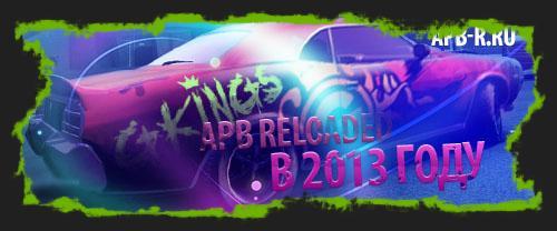 Будущее APB Reloaded