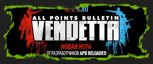 All Points Bulletin: Vendetta
