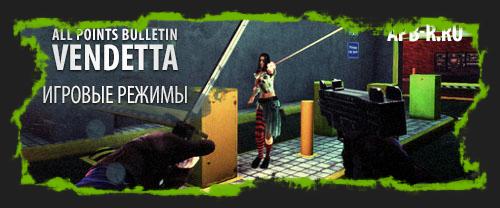 Игровые режимы в APB Vendetta