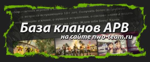 База кланов APB на сайте nwo-team.ru
