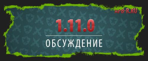 Обновление 1.11.0 — Обсуждаем