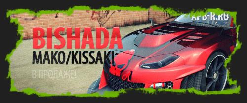 Новые комплекты: Bishada Mako/Kissaki