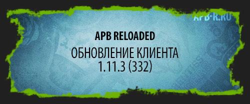 Обновление клиента 1.11.3 (332)