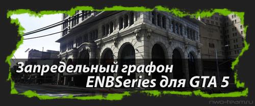 Запредельный графон с ENBSeries для GTA 5