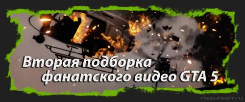Вторая подборка фанатского видео GTA 5 от Rockstar