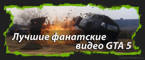 Подборка фанатского видео GTA 5 от Rockstar