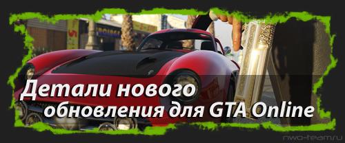 Детали нового обновления для GTA Online