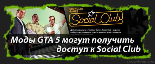 Моды GTA 5 могут получить доступ к Social Club