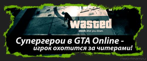 Супергерои в GTA Online – игрок охотится за читерами!