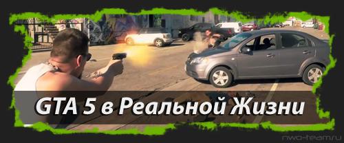 GTA 5 в Реальной Жизни