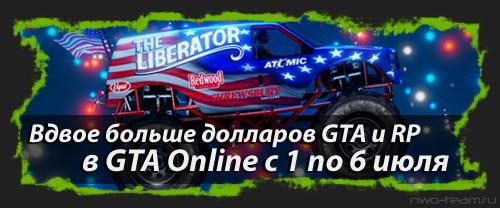 Вдвое больше долларов GTA и RP в GTA Online с 1 по 6 июля