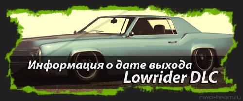 Информация о дате выхода Lowrider DLC для GTA Online