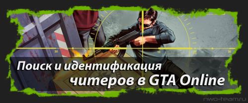 Поиск и идентификация читеров в GTA Online
