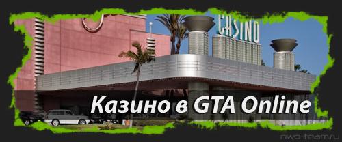 Казино для GTA Online в новом обновлении