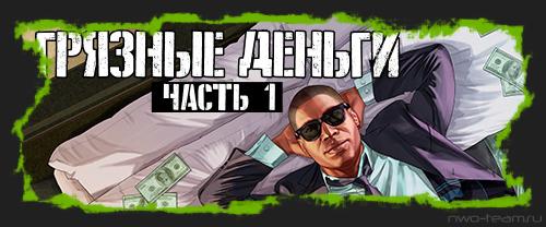 Новое обновление для GTA Online – «Грязные деньги: часть 1»
